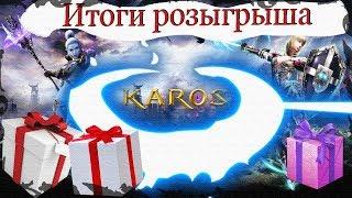 ВОТ И ИТОГИ 1-ГО РОЗЫГРЫША | Karos | Серия #6