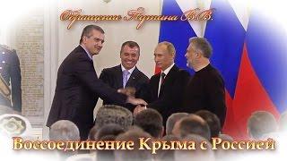 Воссоединение Крыма с Россией. Историческое обращение В.В. Путина