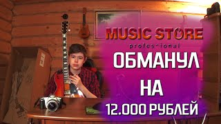 как MUSICSTORE кинул меня на 12.000 рублей