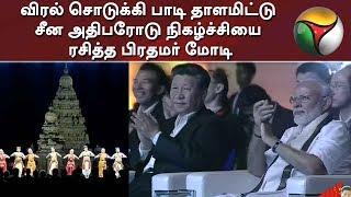 விரல் சொடுக்கி பாடி தாளமிட்டு சீன அதிபரோடு நிகழ்ச்சியை ரசித்த பிரதமர் மோடி   PM Modi   Xi Jinping