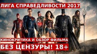 ЛИГА СПРАВЕДЛИВОСТИ 2017 Обзор и Отзывы о Фильме: Без Цензуры 18+