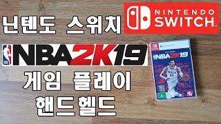 닌텐도 스위치 NBA2K19 게임플레이