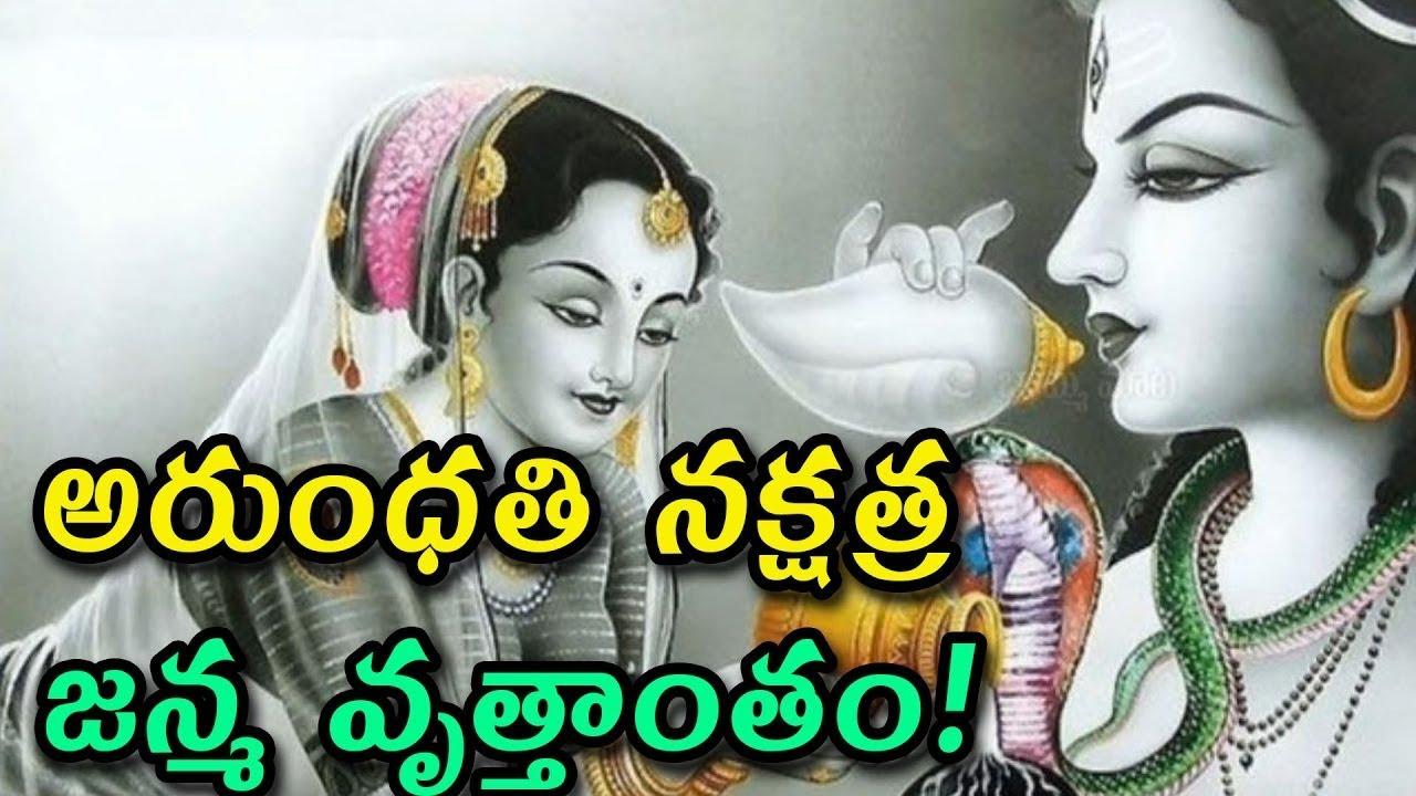 అరుంధతి నక్షత్రం గురించి ఆసక్తికర విషయాలు ! | Birth History Of Arundhati Star | Must Watch