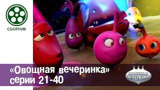 Мультфильм детям - Овощная ВЕЧЕРИНКА 💃🍄🍆🌶- все серии сразу - сборник 21-40