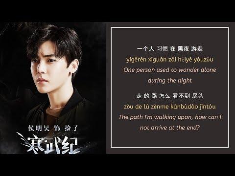Neo Hou (侯明昊) - Mask (脸谱) OST 寒武纪 (Cambrian Period) [Lyrics Chinese | Pinyin | English]