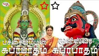 Pachchaiyamman Suprabhatham and Muniswara Suprabhatham