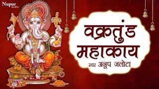 Vakratunda Mahakaya वक्रतुंड महाकाय | Ganesh Mantra | Anup Jalota | Hindi English Lyrics