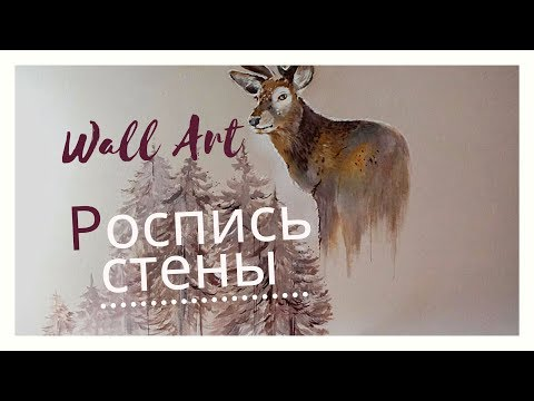 WALL ART Decor / Роспись стены в спальне