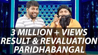 Results  & Revaluation Paridhabangal | Baba Ramdev Troll | Madras Central