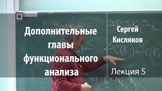 Дополнительные главы функционального анализа. Лекция 5 | Сергей Кисляков | Лекториум