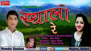 "New Latest Garhwali Dj Song |2018| #Syali #Re ""Present By Riwaz Music"""