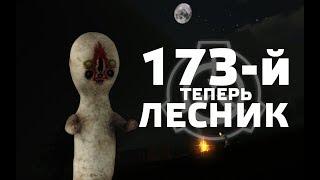 173-Й ТЕПЕРЬ ЛЕСНИК | 173