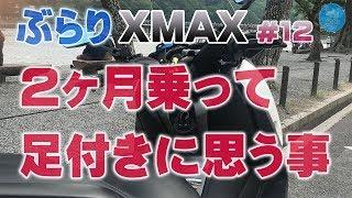 【モトブログ】ぶらりXMAX #12 2ヶ月乗って足付きに思う事