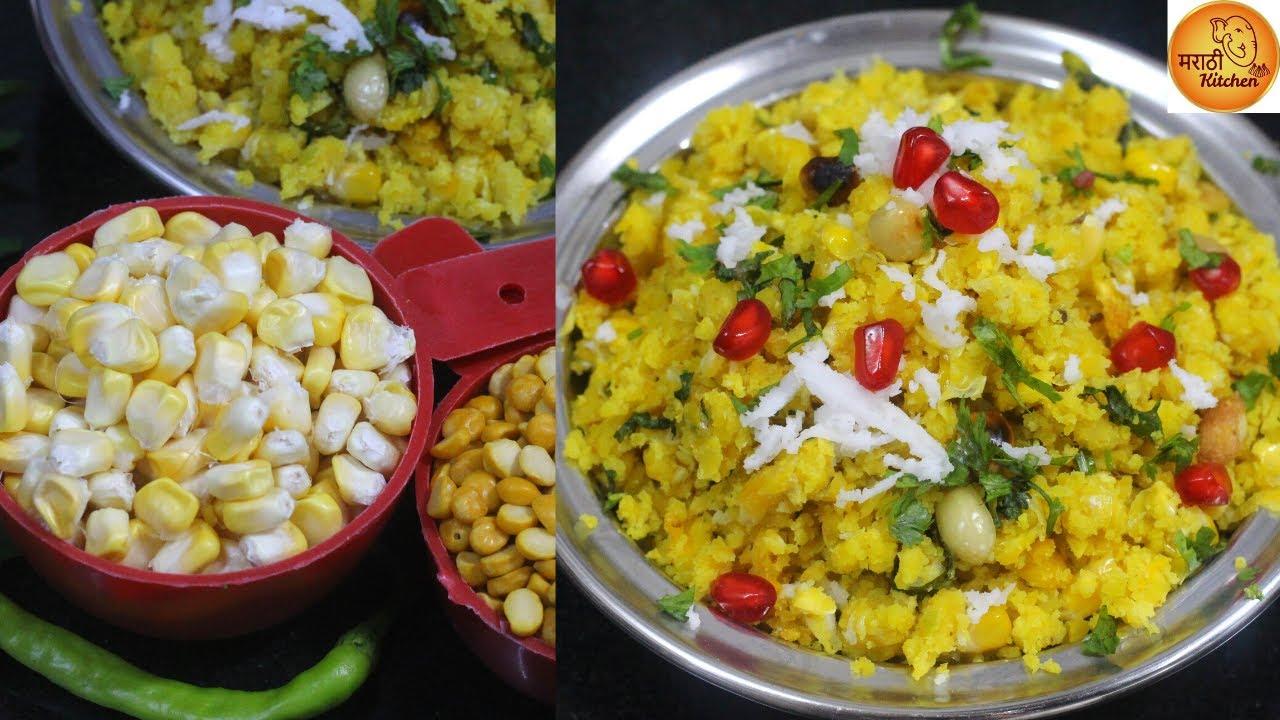 हरभरा डाळ आणि कॉर्न पासून बनवा असा खमंग पदार्थ जो सगळे आवडीनं खातील | Vatli Dal | Corn Upma