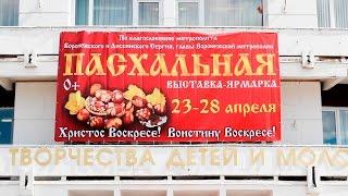 В Воронеже открылась Пасхальная выставка ярмарка