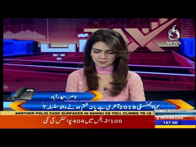 Tax Aur Aap | 17 May 2019 | Aaj News