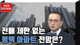 부동산시그널 : 전매 제한 없는 평택! 29평 아파트 …