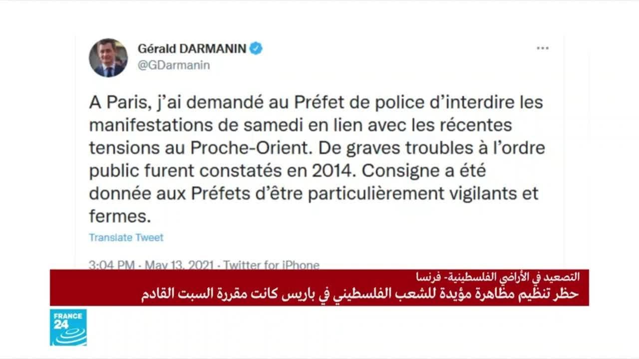 فرنسا تمنع تنظيم مظاهرة مؤيدة للشعب الفلسطيني في باريس.. والسبب؟  - نشر قبل 2 ساعة