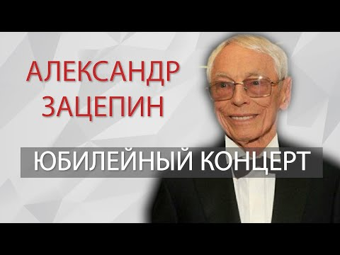 Юбилейный концерт Александра