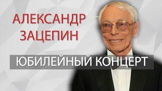 Юбилейный концерт Александра Зацепина. Александр Зацепин лучшее