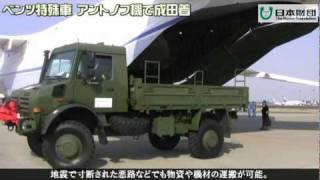 ダイムラー寄贈のベンツ特殊車 アントノフ機で成田に到着