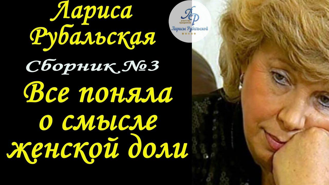 Сборник №3. Лучшие стихи о женской судьбе.