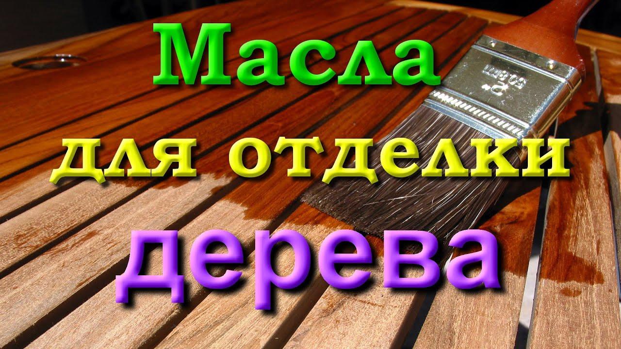 Воск в банке • 500 мл ✓ воск в банке liberon бесцветный 500 мл ➜ антисептик для древесины купить в интернет-магазине оби.