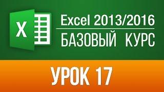 Как работать в Excel? Бесплатное обучение Excel 2013. Урок 17(ПОЛУЧИТЕ БОЛЬШЕ: Пройдите БЕСПЛАТНО весь Базовый курс --57 видео уроков по Excel 2013 у нас на сайте: https://skill.im/excelbas..., 2014-05-16T18:04:26.000Z)