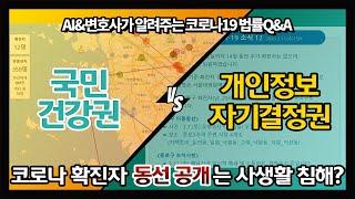 코로나 확진자 동선공개는 사생활 침해?