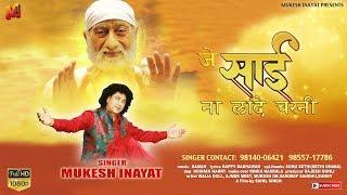 Je  Sai Na Launde  Charni  I Mukesh Inayat I New Sai  Bhajan I 2020  Superhit