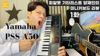 피아노 못치는 양재인의 미니키보드 리뷰 (Yamaha …