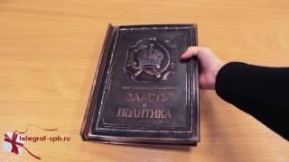 видео подарочная книга