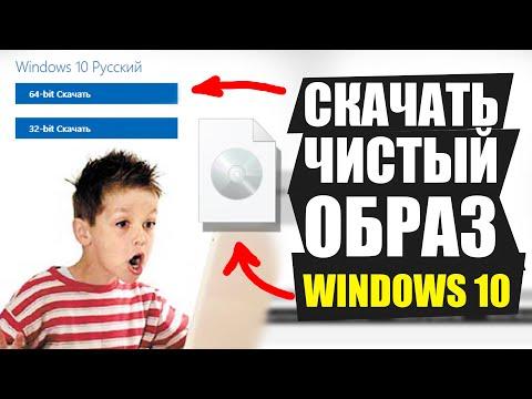 Как скачать чистый образ Windows 10 с официального сайта Microsoft