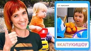 Едем к бабушке в Турции! Инстаграм хэштег и развлечения для детей. Фэмили влог Маша Капуки и дети.