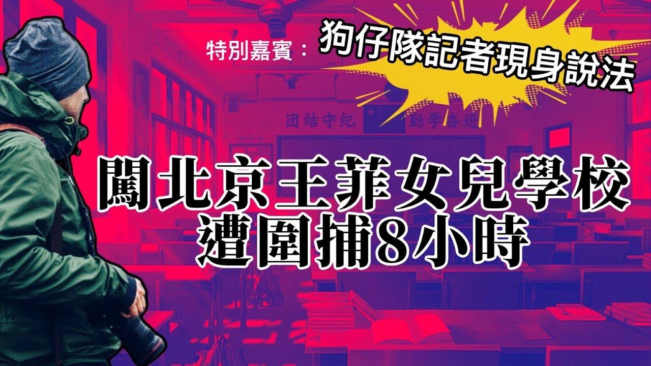 狗仔隊記者現身說法 闖北京王菲女兒學校 遭圍捕8小時 (忽然便利第四十五集)