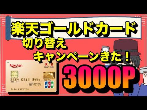 楽天 ゴールド カード キャンペーン