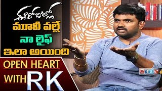 Director Maruthi About Ee Rojullo Movie | Open Heart with RK | ABN Telugu