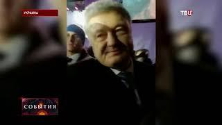 В администрации попытались замять выходку Порошенко в Запорожье