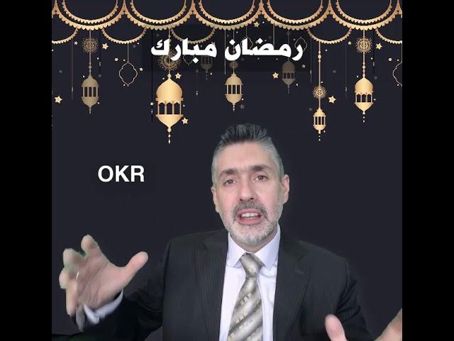 رمضان مبارك ومحاضرات قادمة