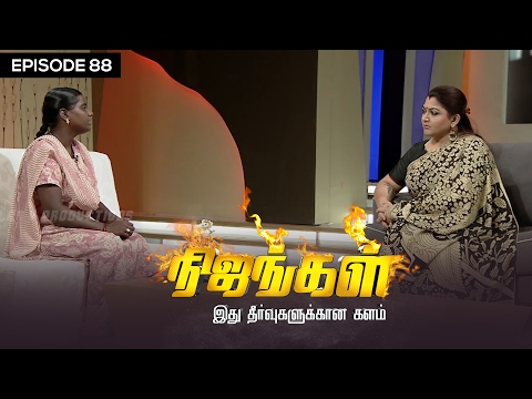 Nijangal with kushboo is a reality show to sort out untold issues. Here is the episode 88 of #Nijangal telecasted in Sun TV on 08/02/2017. Truth Unveils to Kushboo - Nijangal Highlights ... To know what happened watch the full Video at https://goo.gl/FVtrUr  For more updates,  Subscribe us on:  https://www.youtube.com/user/VisionTimeThamizh  Like Us on:  https://www.facebook.com/visiontimeindia