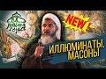 Иллюминаты и масоны - Хасан Али 2018