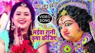 अनु दुबे का जागरण स्पेशल माता का आवाहन गीत - Anu Dubey - Maiya Rani Kripa Kijiye - Hindi Mata Bhajan