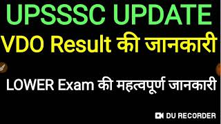 UPSSSC update, vdo result , lower pcs exam की जानकारी
