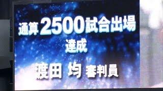 審判だって記録を樹立 厳格なジャッジ下して2500試合 2012.06.06 F-C 山路哲生 検索動画 26