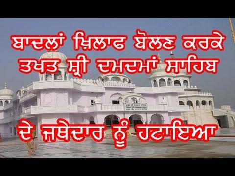 22.4.17 Punjab News- Badal khilaf bolan te Takhat Shri damdama sahib da jathedar hataya
