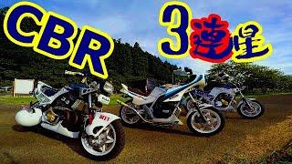 【贅沢】豪華なバイク達で駆ける旧車ツーリング!!! モトブログ