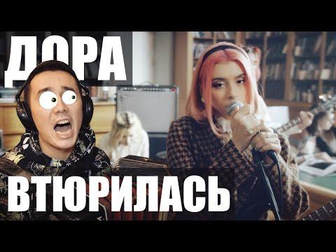 дора — втюрилась (Премьера клипа, 2021) - Реакция на клип | Рустам Юсупов