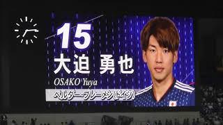 サッカー キリンチャレンジカップ2018 日本×ガーナ 選手紹介から君が代斉唱まで