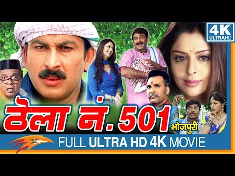 Thela No 501 Bhojpuri Full Movie || Manoj Tiwari, Nagma, Johnny Lever | Eagle Bhojpuri Movies
