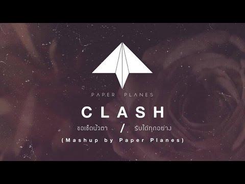 CLASH - ขอเช็ดน้ำตา|รับได้ทุกอย่าง (Mashup by Paper Planes)